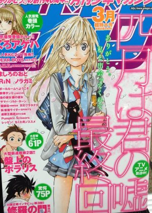 Monthly Shōnen Magazine