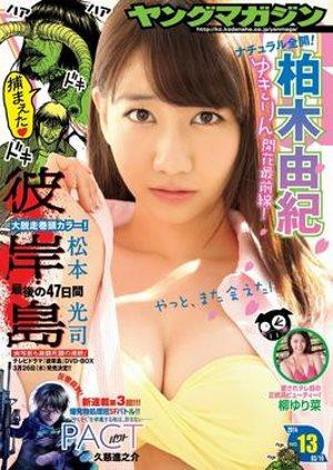 Weekly Young Magazine